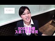 SODクリエイトの新入社員を騙して下着撮影する研修wwwww - muryouero.comスマホ iPhone Android 無料エロ動画