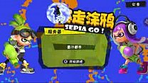 go! sepia mobile! Splatoon