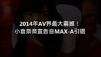 AV女神小倉奈奈宣告引退 強豪片商MAX-A陷入空前危機!? thumbnail