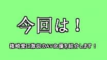 À�朗報】篠○愛�avデビュー�?