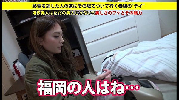 福岡から上京してきた訛りがある娘の自宅に行きセックスしちゃう