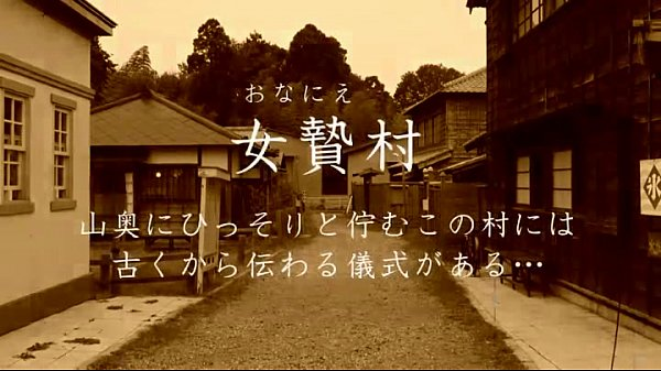 XVIDEO なごみ 芦田知子 川原里奈 高橋みく 女贄村