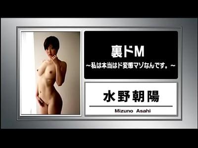 水野朝陽動画