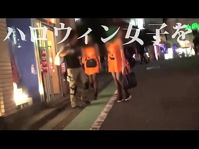 ハロウィン女子をお持ち帰り!渋谷で出会ったコスプレお姉さんをお持ち帰りしてハメ撮り!