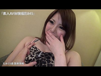 【シロウトTV】えみ 23歳 医療事務素人AV体験撮影845