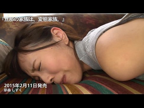 【芽森しずく】同居した変態の義父に寝取られてしまう悩み多き新妻